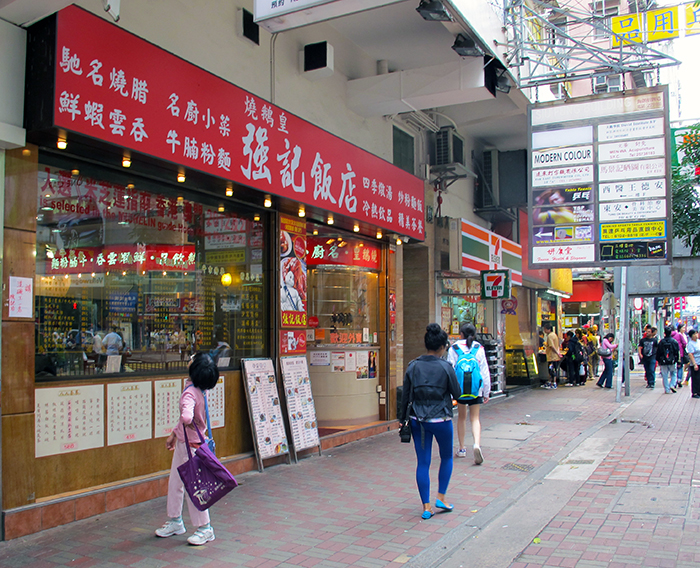 DimDimSum in Hong Kong's Wan Chai District