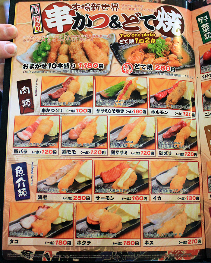 Kushikatsu menu http://ourtastytravels.com/blog/street-food-eats-kushikatsu-japan/ #japan #food #travel #ourtastytravels